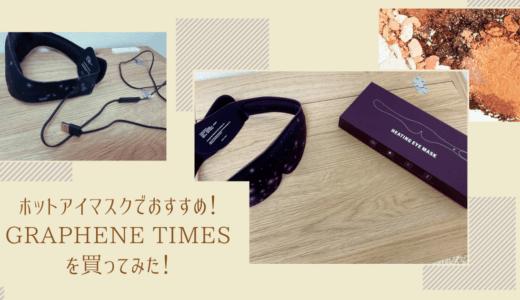 【ホットアイマスクでおすすめ!】GRAPHENE TIMES 蒸気 ホットアイマスクを買ってみた!