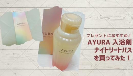 【プレゼントにおすすめ!】AYURA(アユーラ) 入浴剤 ナイトリートバスを購入してみた!