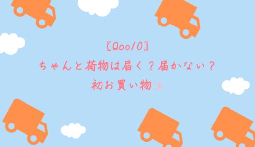 【Qoo10】ちゃんと荷物は届く?届かない?初お買い物✨