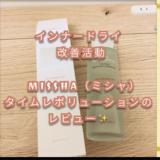 【インナードライ改善活動】MISSHA(ミシャ)タイムレボリューションのレビュー✨